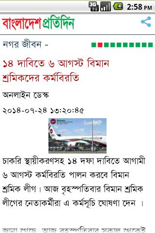 【免費新聞App】Bangladesh Pratidin-APP點子