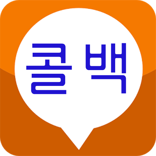 KOLON Callback 코오롱 콜백 국제 국내전화