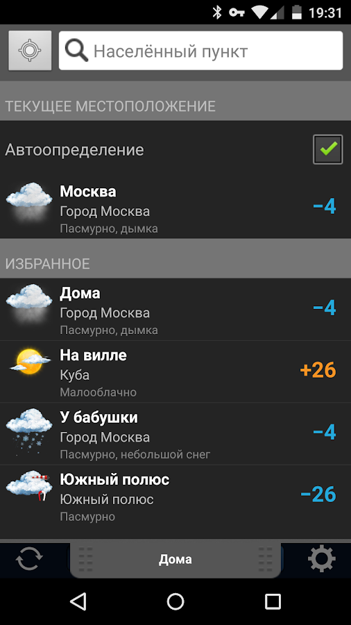 Gismeteo lite - screenshot