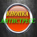 Кнопка антистресс icon