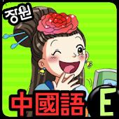 [장원] 중국어 단어카드 (E)