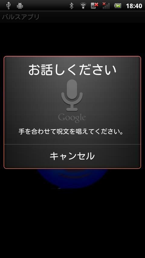 バルスアプリ- screenshot