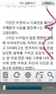 [로맨스]마녀 길들이다(전2권,완)-에피루스 베스트 - screenshot thumbnail