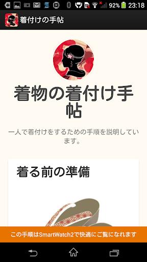 着物の着付け手帖(SONY SmartWatch 2 対応) 生活 App-愛順發玩APP