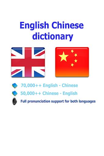 词典 教育 App-愛順發玩APP