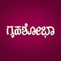 Grihshobha Kannada icon