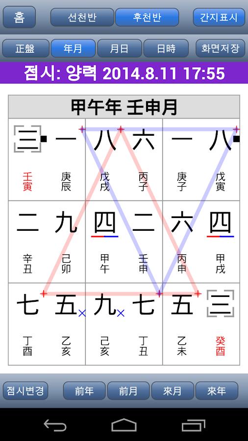 도사폰 (만세력 역학 도구) - screenshot
