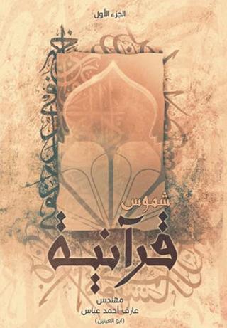 شموس قرآنية 1 - أبو العينين