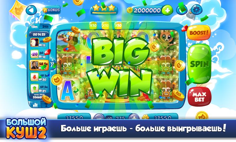 Большой Куш 2 - Игровые слот автоматы в App Store