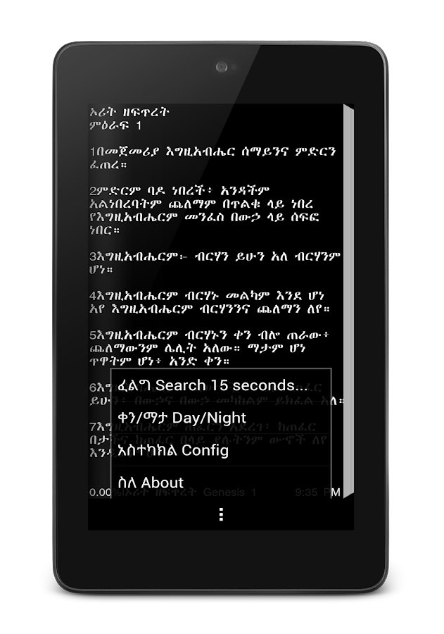 Amharic Bible - screenshot
