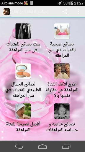نصائح للفتاة المراهقة
