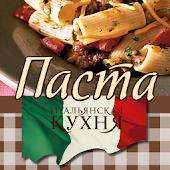 Паста Итальянская Кухня Рецепт