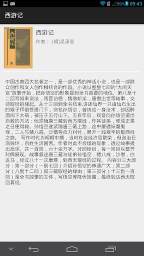 玩工具App|晨风书屋-经典TXT全本小说免費|APP試玩