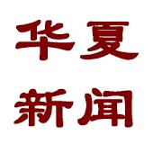 翻墙新闻-华夏新闻平台