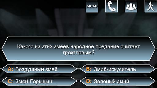 u041cu0438u043bu043bu0438u043eu043du0435u0440 u25b6  screenshots 2