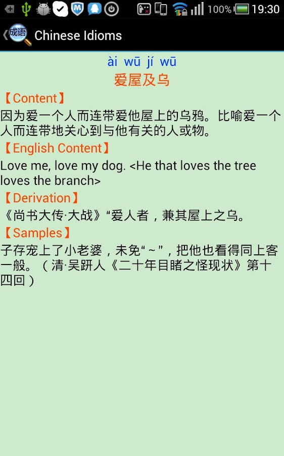 Chinese Idioms Dictionary - screenshot