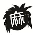 麻甩仔手記 Vol.2 logo