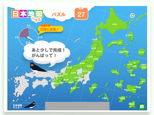 日本地図パズル 楽しく学べる教材シリーズ
