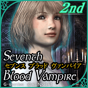 Seventh Blood Vampire 後編