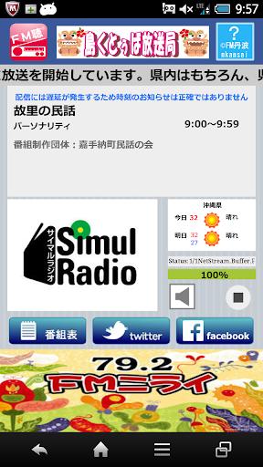 FM聴 for 沖縄しまくとぅば放送局