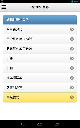 玩免費商業APP|下載百分比计算器 v1 app不用錢|硬是要APP