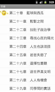 玩書籍App|王偉忠.吹牛老爹2(台灣特別版)免費|APP試玩