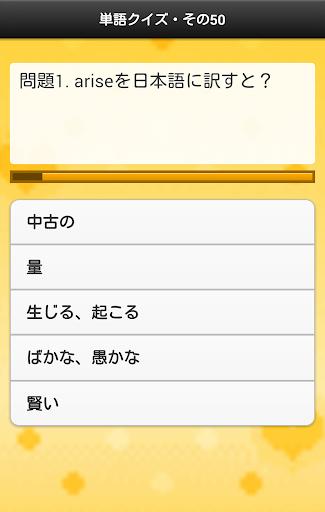 【英語の試験・会話対策用】 200語収録・英単語クイズアプリ