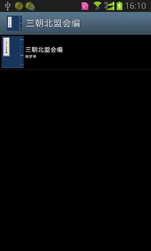 玩書籍App|三朝北盟會編免費|APP試玩