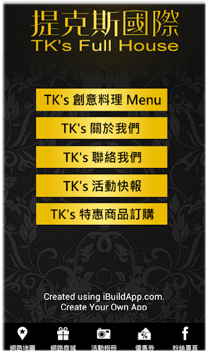 TKs Full House 無國界創意料理酒吧《提克斯國際