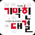 백선엽의 기막힌대결 icon