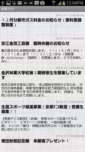 Kanazawa Official App 2.11.001 Windows u7528 3