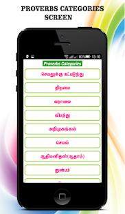 English to Tamil Dictionary - screenshot thumbnail