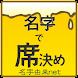 名字で席決め~30万種の名字情報 日本NO.1~ Android