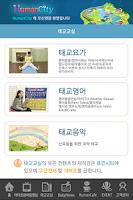 Screenshot of 휴먼시티 모바일웹
