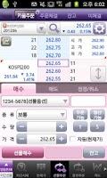 Screenshot of 키움증권 영웅문S_Night