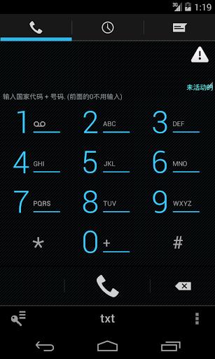 FlyCall--比Skype更便宜更方便的VOIP软件。