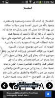Screenshot of مرويات السيرة لمسفر الدميني
