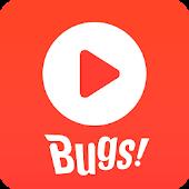 벅스 - Bugs