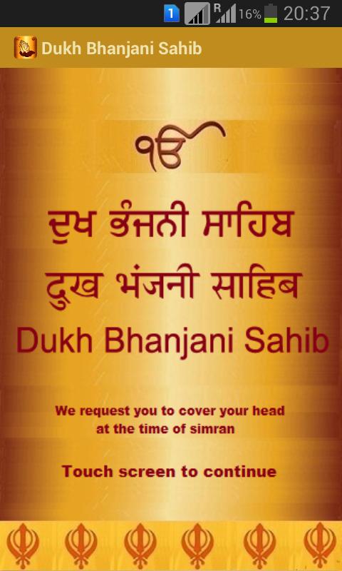 Dukh bhanjani sahib paath in punjabi