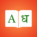 Marathi Dictionary + icon