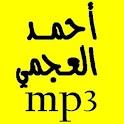القرآن الكريم ـ أحمد العجمي icon