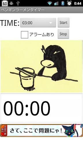 ペンギンラーメンタイマー