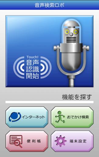 音声検索ロボ