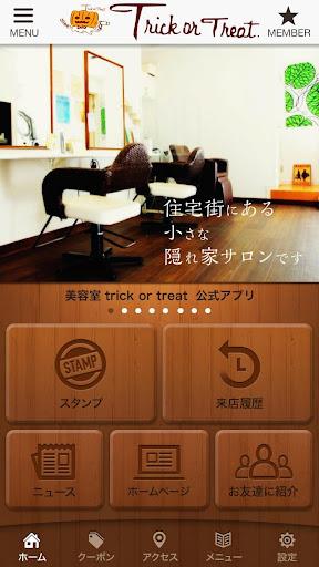 燕市の美容室「trick or treat」公式アプリ