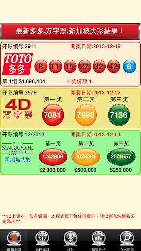 万字票 多多 新加坡大彩