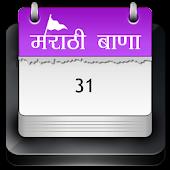 Marathi Bana(2015)