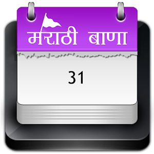 download Marathi Bana(2016) apk