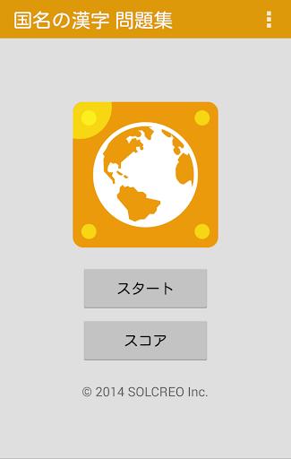 u56fdu540du306eu6f22u5b57 u554fu984cu96c6 1.5.1 Windows u7528 1
