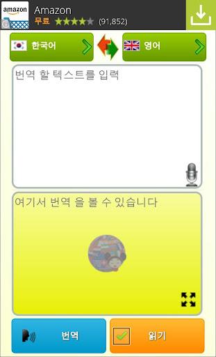 인터프리터- 무료 번역기 - 번역 음성