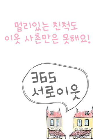 365Neighbor™ Korean Flipfont